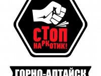 Прошло собрание активистов движения «СТОПНАРКОТИК. Горно-Алтайск»