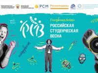 XXIII Республиканский фестиваль студенческого творчества «Студенческая весна» стартует в Республике Алтай