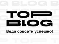 Продлен срок приема заявок на проект президентской платформы «Россия – страна возможностей» – «ТопБЛОГ» до 5 февраля 2021 года