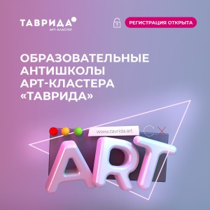 Арт-кластер «Таврида» открывает регистрацию на антишколы