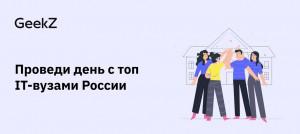 21 ноября образовательная компания GeekZ г. Москва проведет первый в России день IT-профессий с ведущими вузами, мероприятие пройдет в онлайн формате