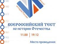 Республика Алтай примет участие во Всероссийском тесте по истории Отечества