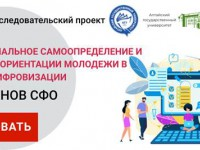 Профессиональное и жизненное самоопределение молодежи в условиях цифровизации