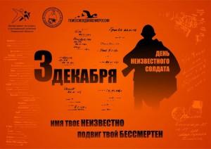 В Республике Алтай пройдёт Памятная акция в День неизвестного солдата