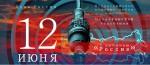 Мультимедийно-интерактивный конкурс слоганов любви к Родине «С любовью Россия»