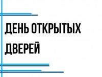 В АлтГТУ прошел виртуальный День открытых дверей