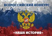 Всероссийский конкурс «Наша история»