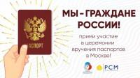 Прими участие во Всероссийском конкурсе «Мы – граждане России!»