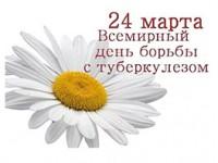 24 марта - Всемирный день борьбы против туберкулеза