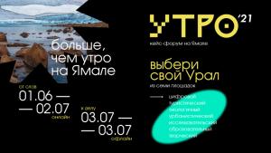 Стартовала регистрация на форум «Утро 2021»