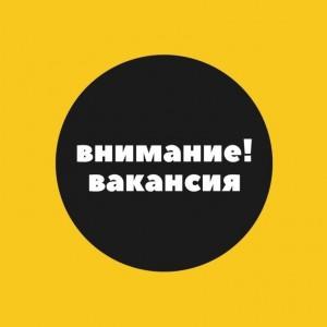 ВНИМАНИЕ! ВАКАНСИЯ СПЕЦИАЛИСТА ПО ВОЕННО-ПАТРИОТИЧЕСКОМУ ВОСПИТАНИЮ МОЛОДЕЖИ!⚠