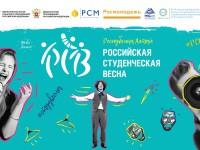 Осталось 3 дня до окончания приема заявок на заочный XXIIРеспубликанский фестиваль студенческого творчества «Студенческая весна».