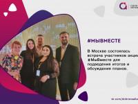 В Москве прошла встреча участников проекта «Мы вместе»