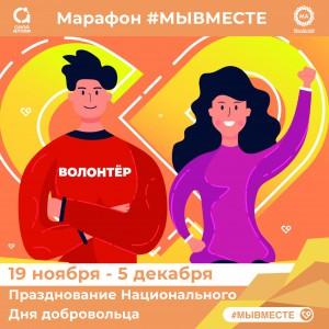 В Республике Алтай в рамках празднования Национального Дня добровольца состоится марафон #МЫВМЕСТЕ