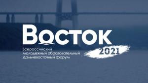 Стартовала регистрация на Всероссийский молодежный форум «Восток» и Всероссийский конкурс молодежных проектов в рамках форума
