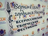 III Всероссийский творческий фестиваль «Верим в село! Гордимся Россией!» уже скоро примет гостей и участников!