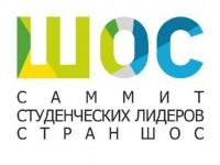Саммит студенческих лидеров стран ШОС