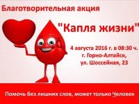 Благотворительная акция «Капля жизни»