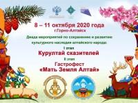 Уникальное событие в Республике Алтай