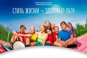 Региональный этап Всероссийского конкурса социальной рекламы в области здорового образа жизни «Стиль жизни - здоровье!»