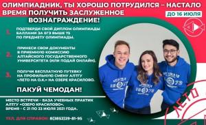 Отличное предложение для ребят-олимпиадников, подавших документы на поступление в Алтайский государственный университет
